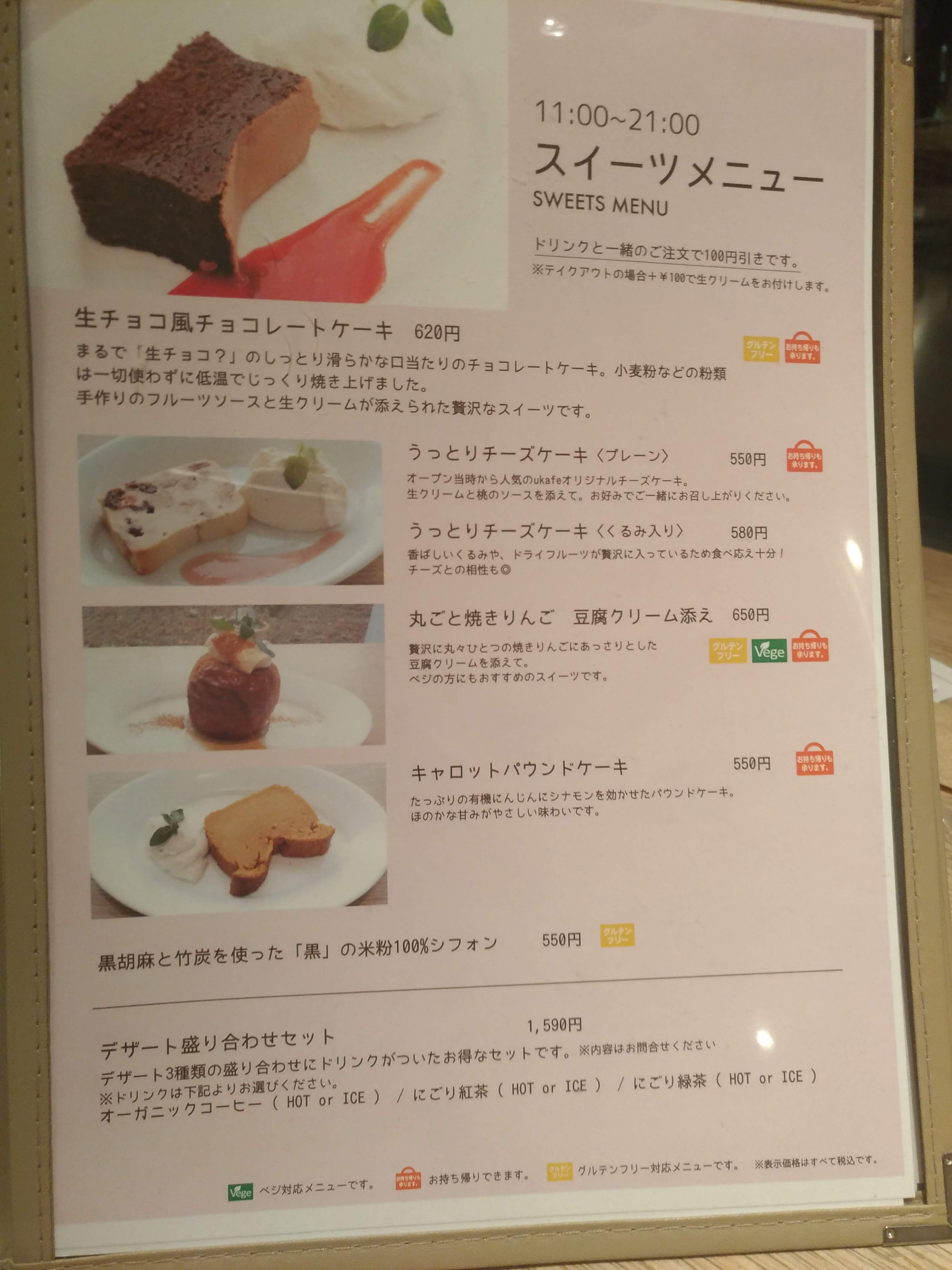 ウカフェ 東京ミッドタウン (1)