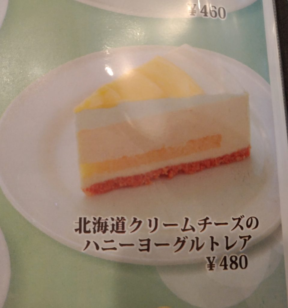 ルノアールのチーズスイーツ (7)