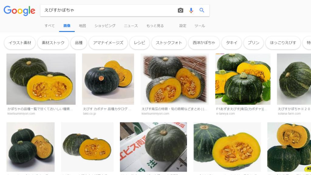 えびすかぼちゃ