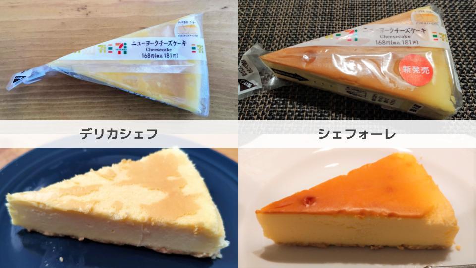 セブンイレブンのニューヨークチーズケーキ
