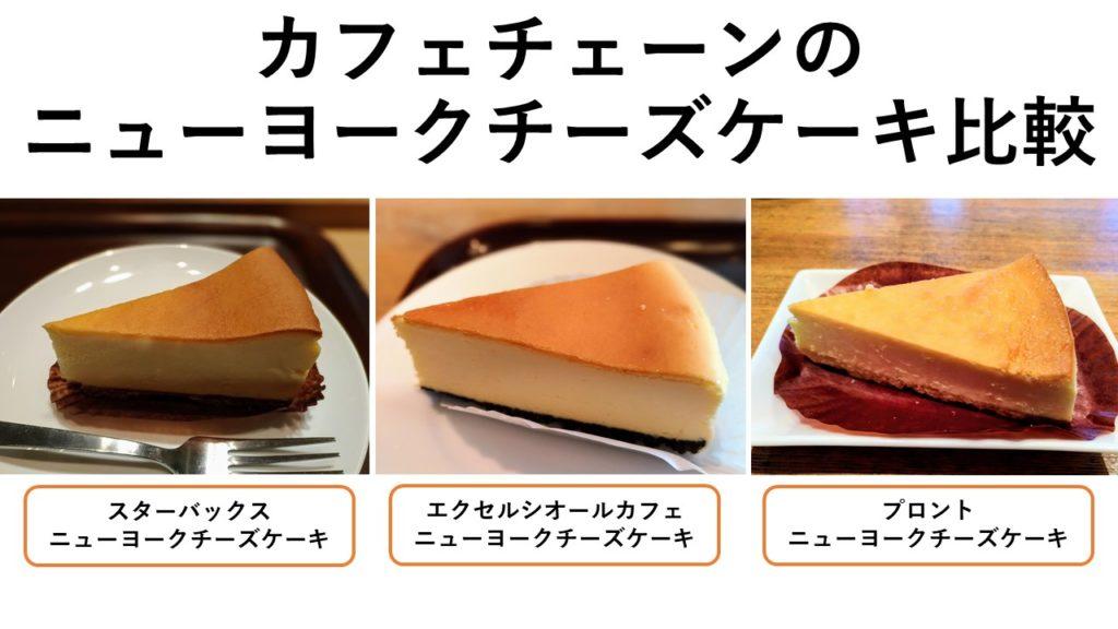ニューヨークチーズケーキの違い