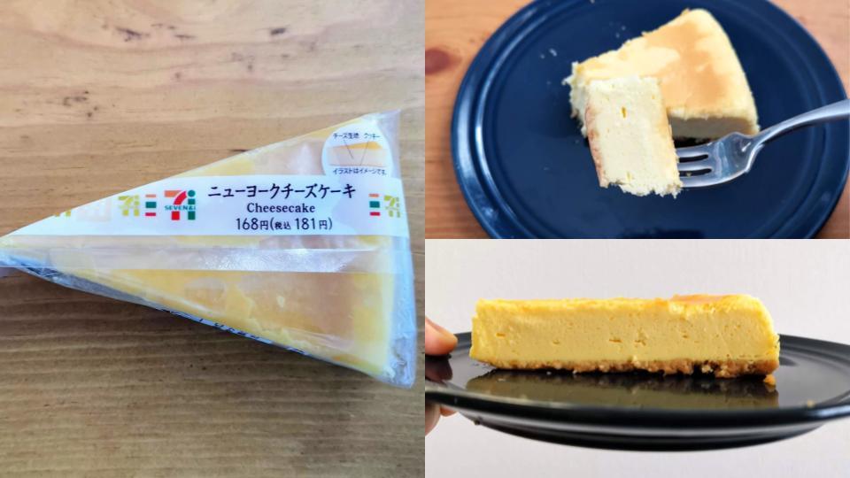 セブンイレブン・デリカシェフ ニューヨークチーズケーキ (8)