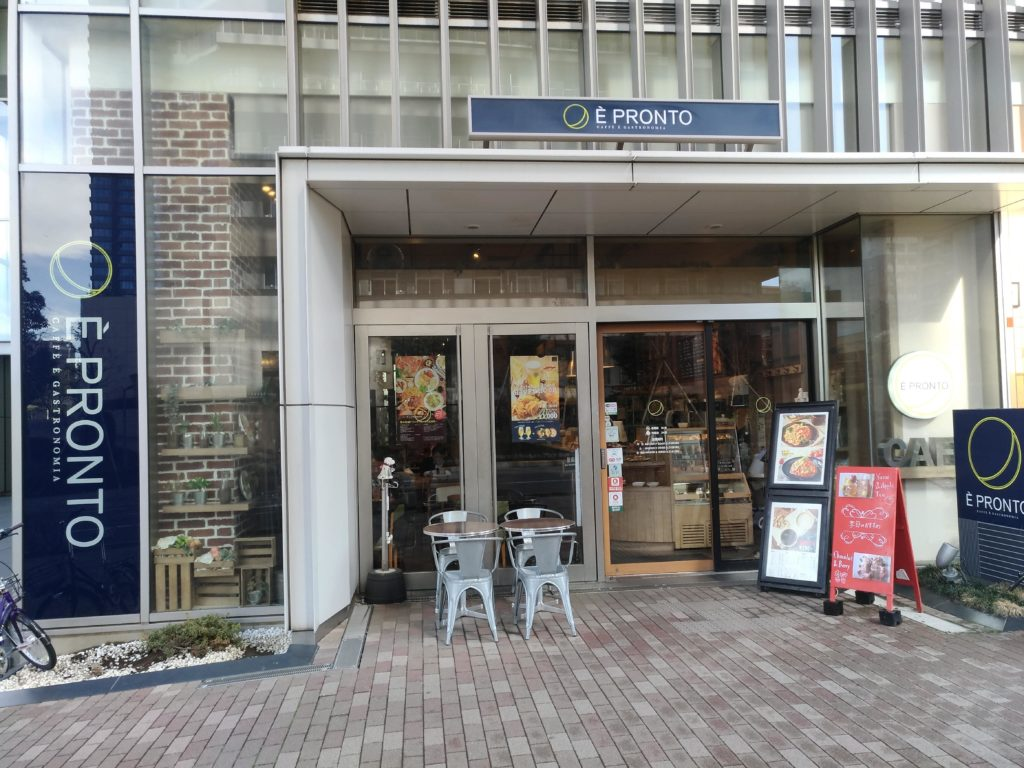 プロント 武蔵小杉店
