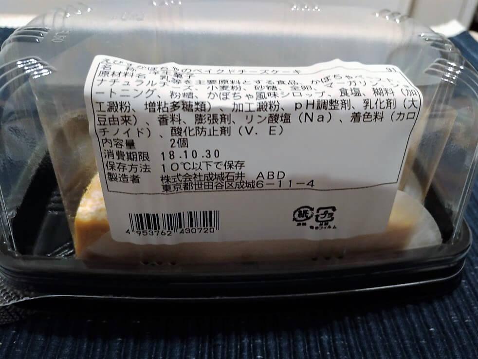 【成城石井】えびすかぼちゃのベイクドチーズケーキ (8)