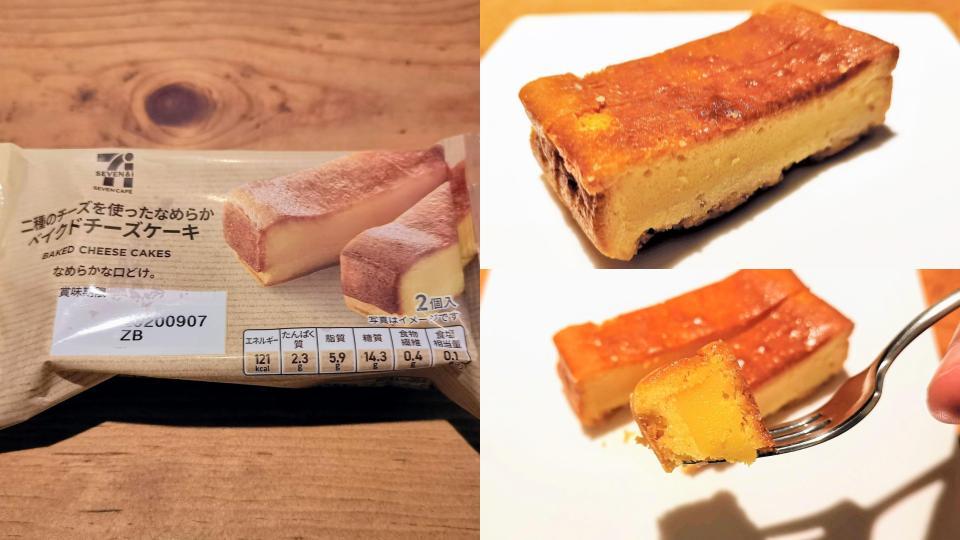 二種チーズケーキを使ったなめらかベイクドチーズケーキ