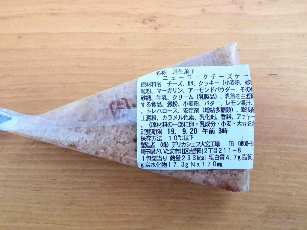 セブンイレブン・デリカシェフ ニューヨークチーズケーキ (7)