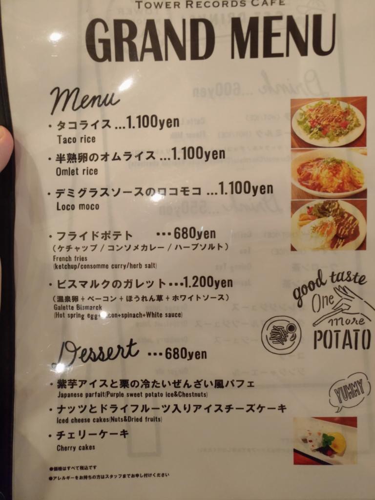 タワーレコードカフェ メニュー_R