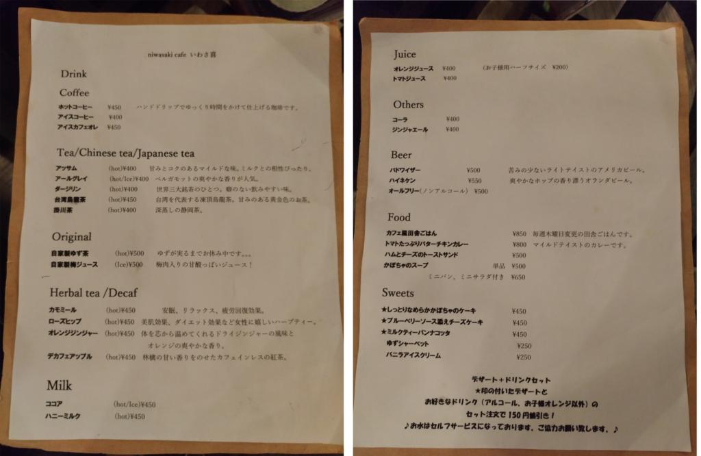 niwasaki cafe いわさ喜 店舗写真 (6)_R