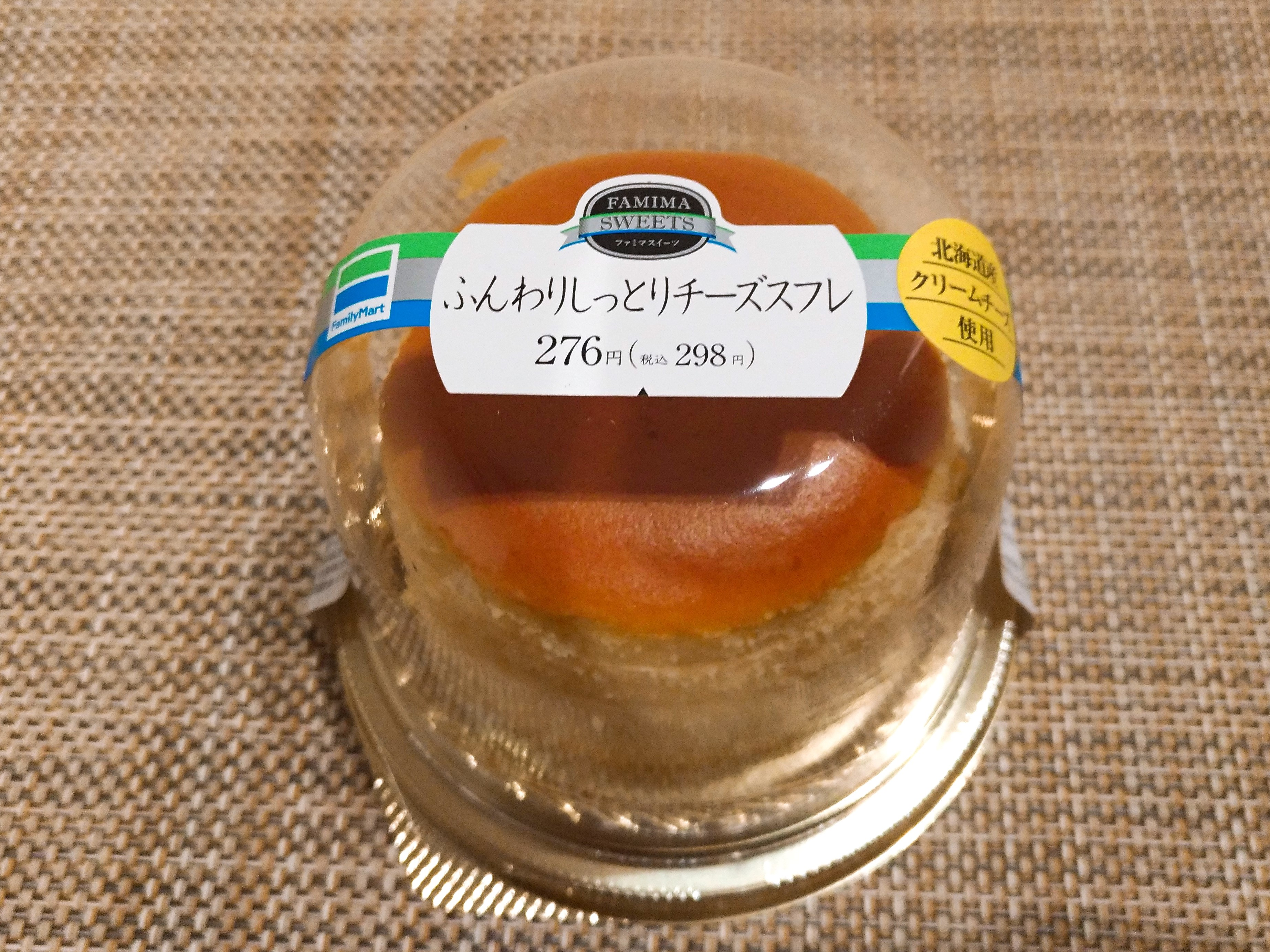 ふんわりしっとりチーズスフレ(ファミリーマート) (1)