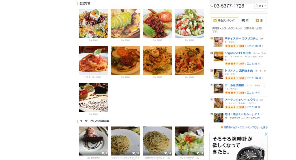 食べログより(【Yonchome Cafe(ヨンチョウメ カフェ)】高円寺 (1))