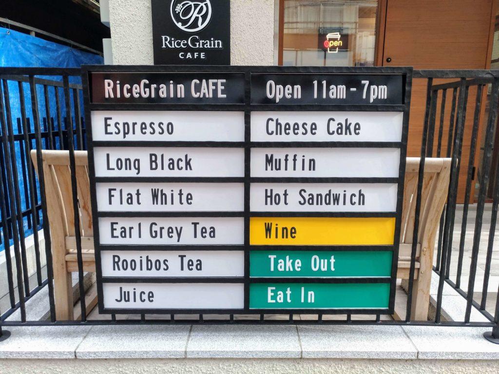 RiceGrain CAFE 鵜の木 店舗外観画像 (1)