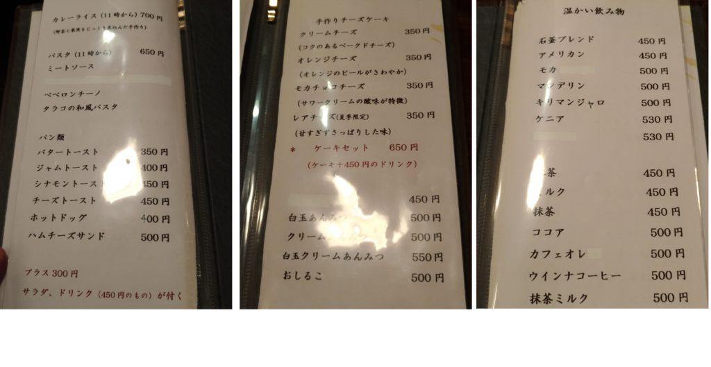 無垢 野方 ベイクドチーズケーキ (11)_R