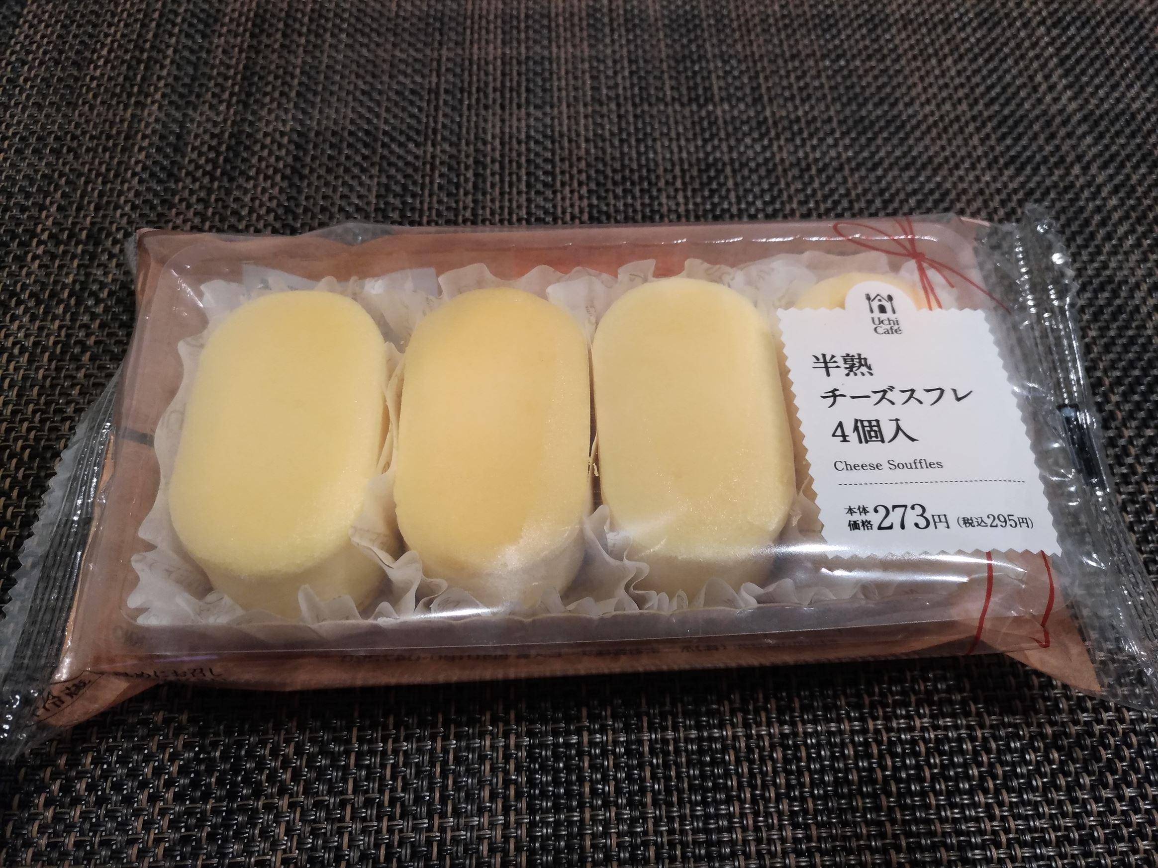 半熟チーズスフレ4個入り ローソン (8)_R