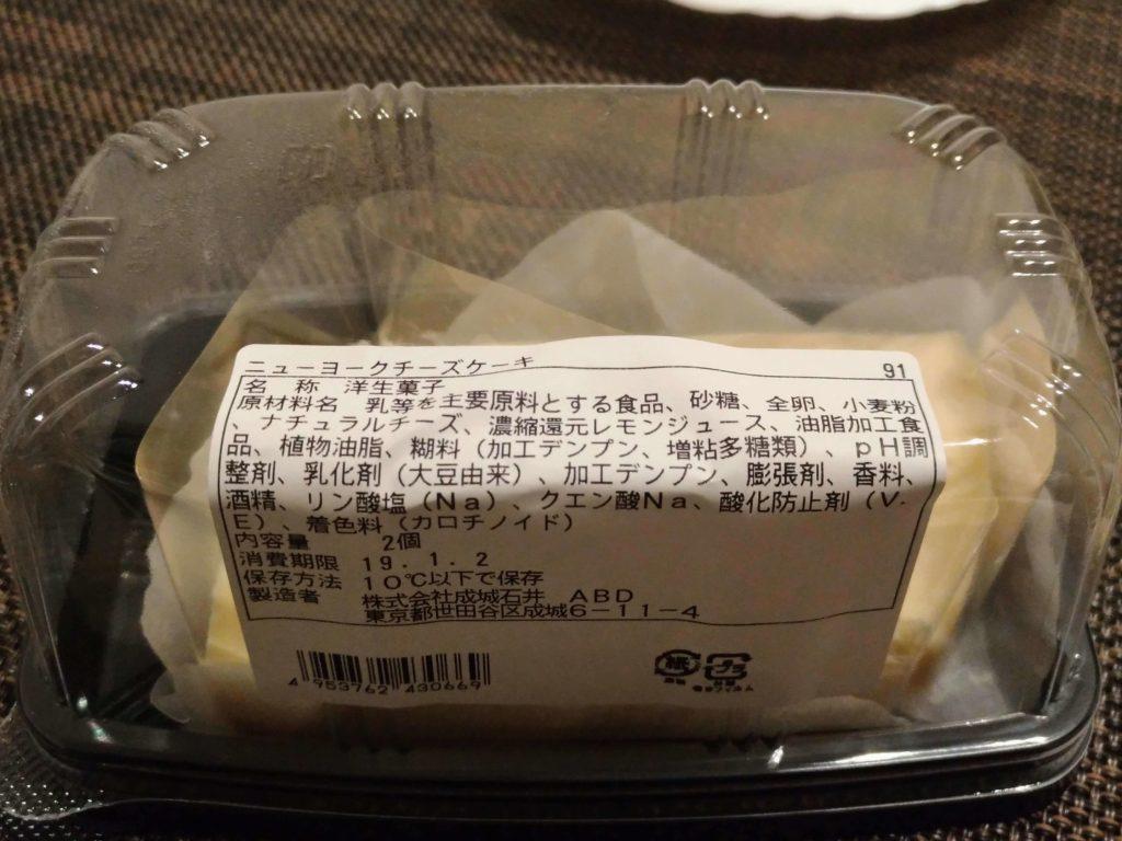 成城石井 ニューヨークチーズケーキ (4)