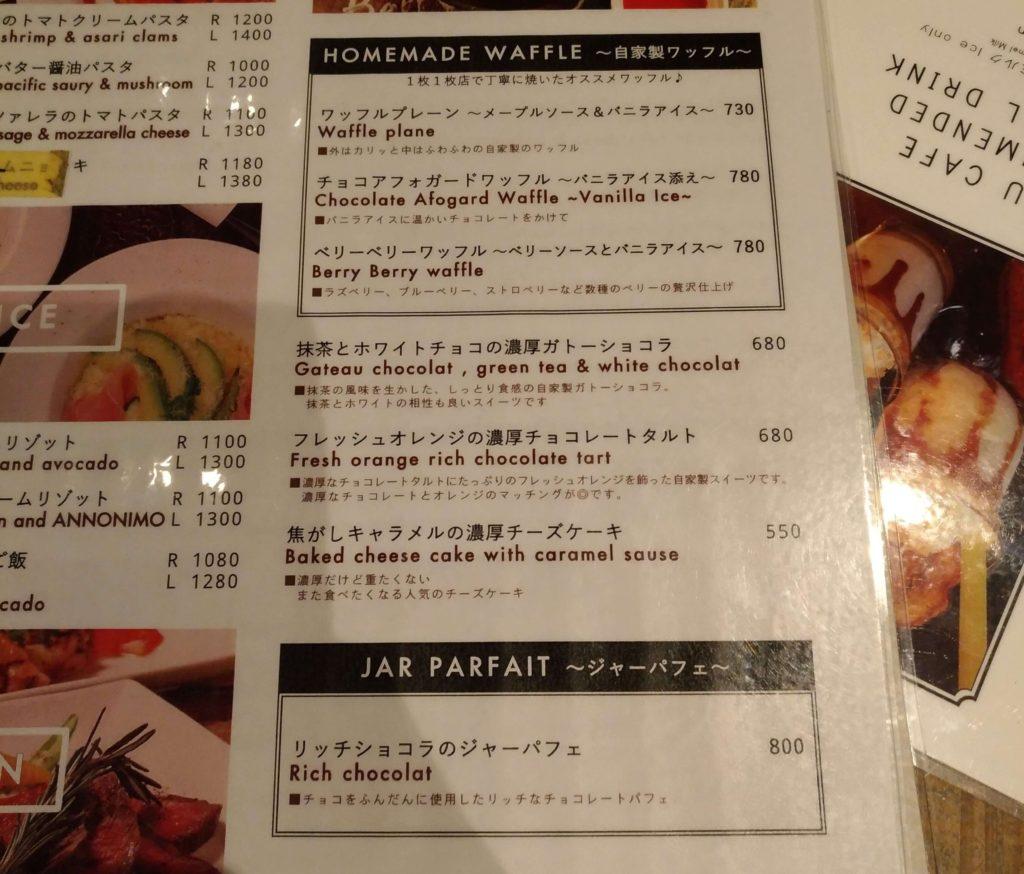 suzu cafe(渋谷) メニュー表