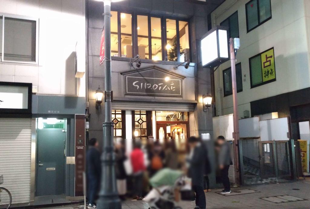 しろたえ (1) 店舗外観画像