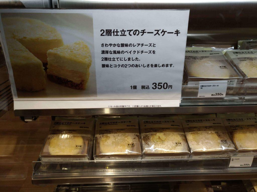 【無印良品】2層仕立てのチーズケーキ (2)