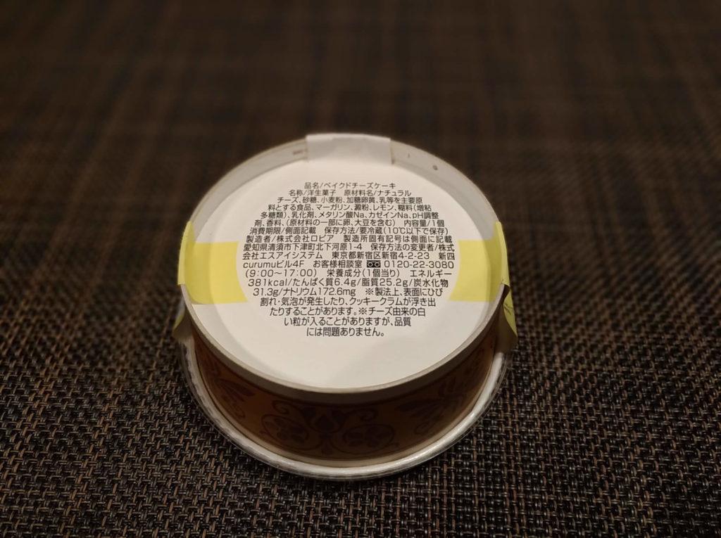 ロピア ベイクドチーズケーキ (4)