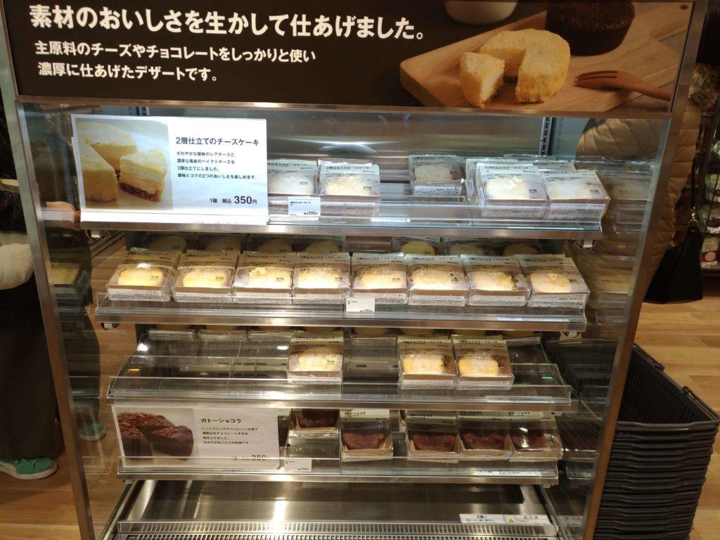 【無印良品】2層仕立てのチーズケーキ (3)