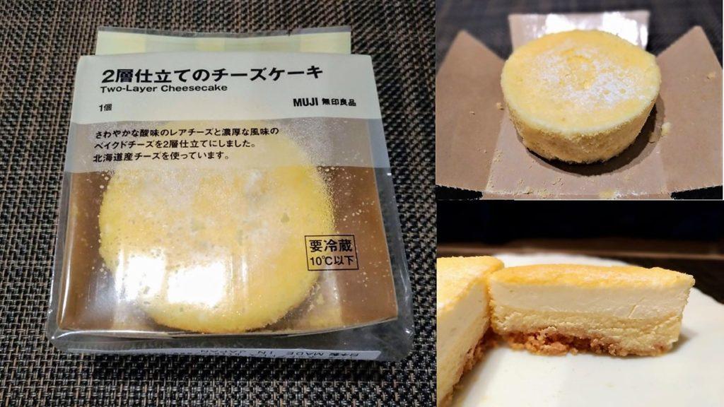 【無印良品】2層仕立てのチーズケーキ (8)