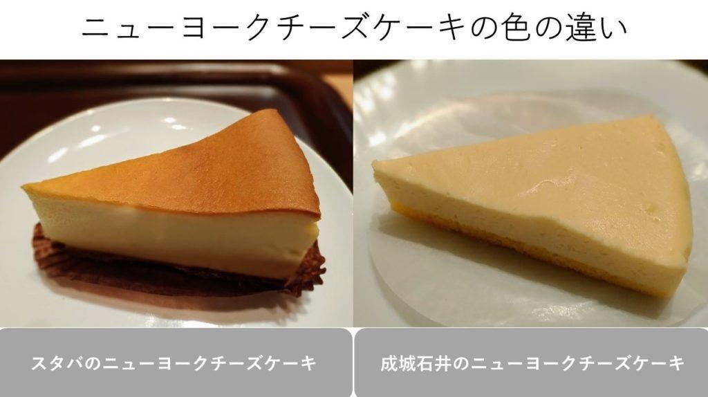 ニューヨークチーズケーキの色の違い