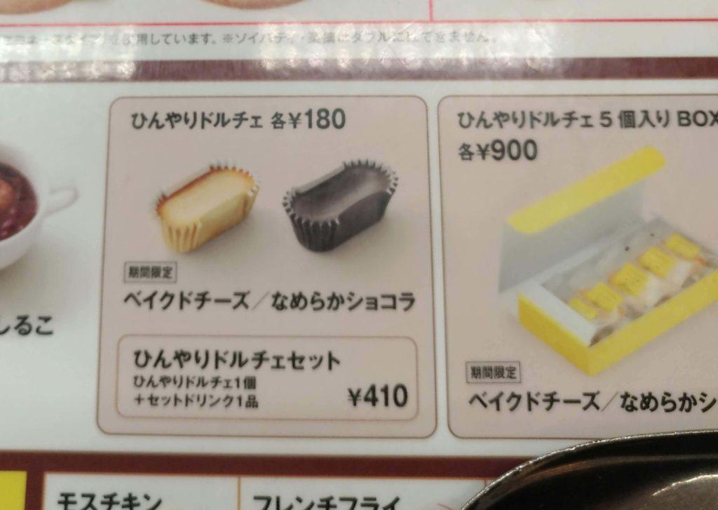 【モスバーガー】ひんやりドルチェ・ベイクドチーズケーキ (4)