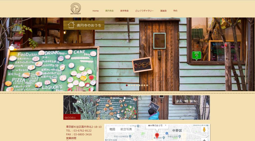 ハティフナット(HATTIFNATT)高円寺店 公式サイト キャプチャ