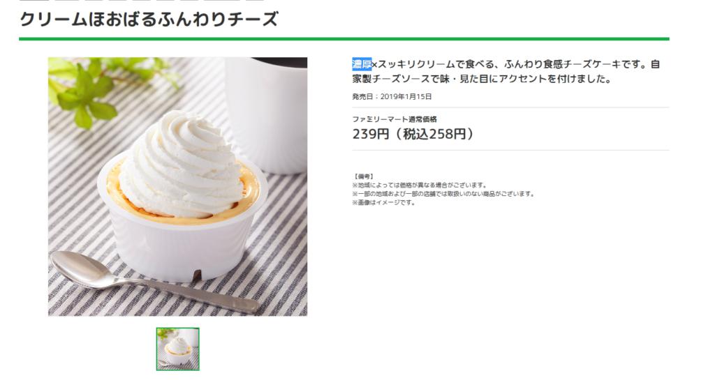 ファミリーマート クリームほおばるふんわりチーズ 239円税別 (6)