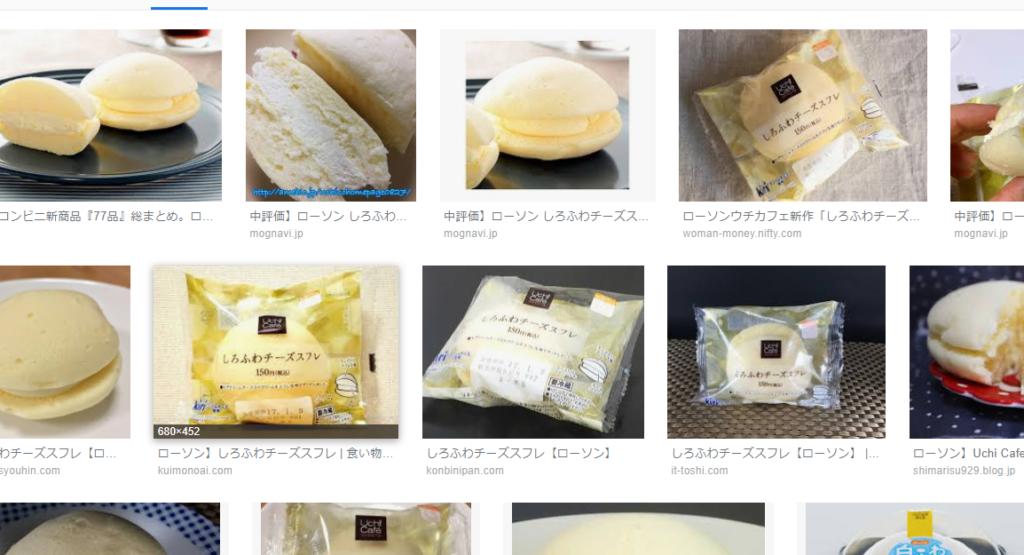 ローソンで販売していたしろふわチーズスフレの画像