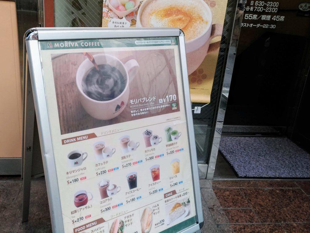 モリバコーヒー 店舗外観画像 (1)