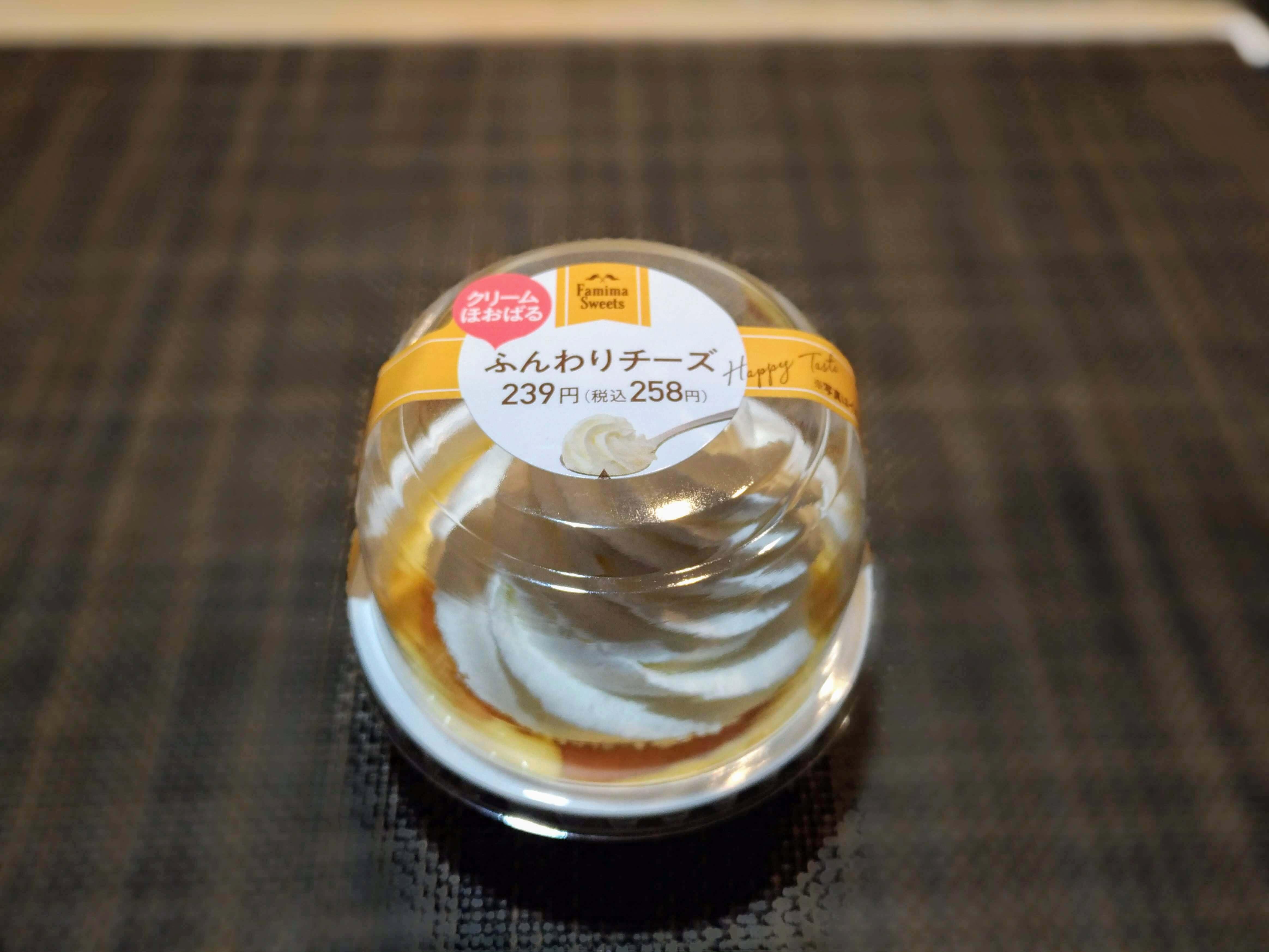 ファミリーマート ふんわりチーズ 239円税別 (1)