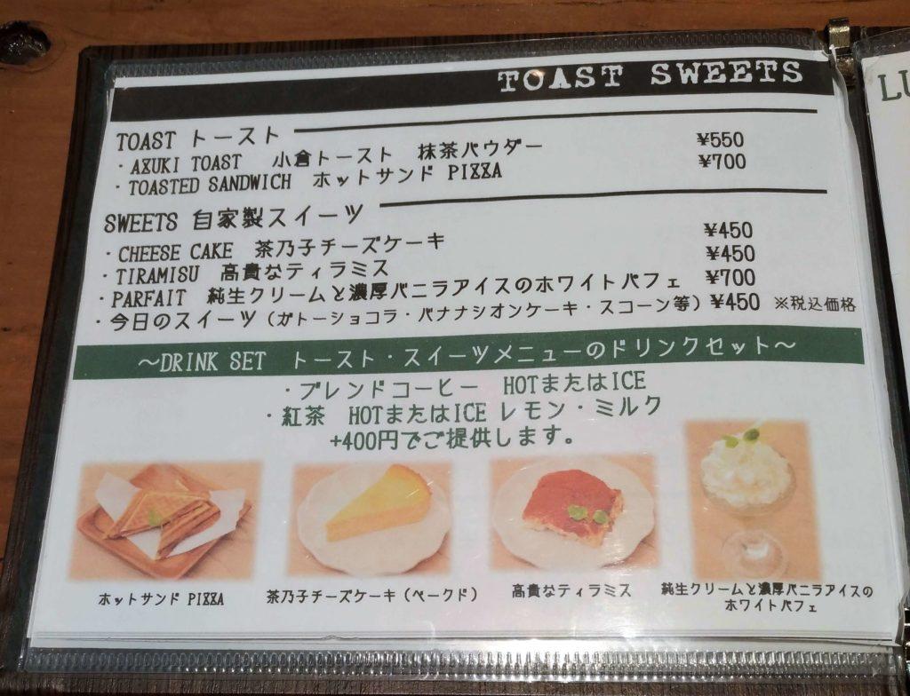 自由が丘【茶乃子】 メニュー (2)