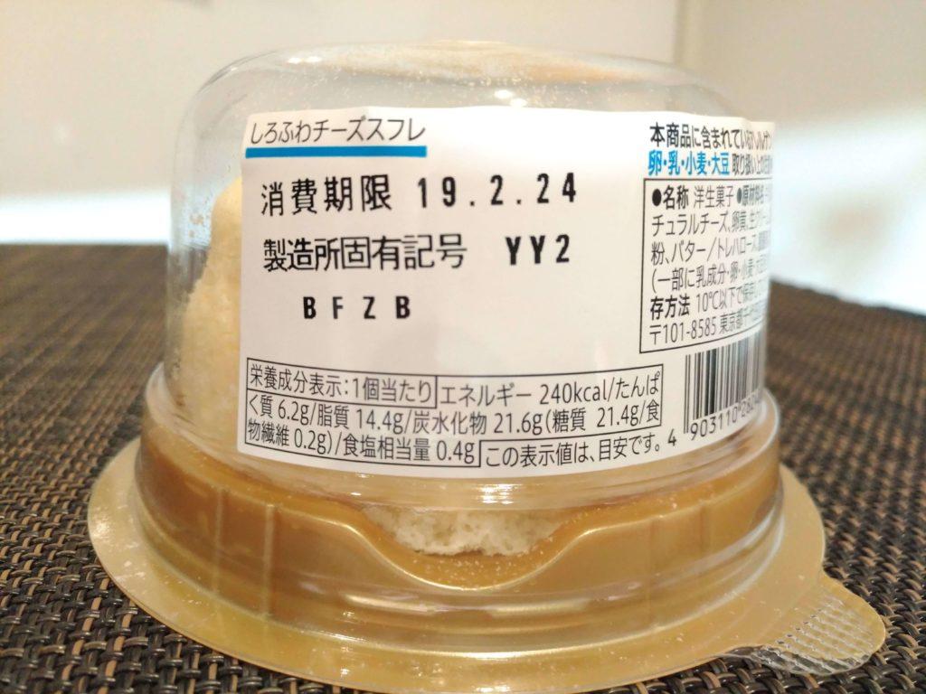 セブンイレブン しろふわチーズスフレ 画像 (2)