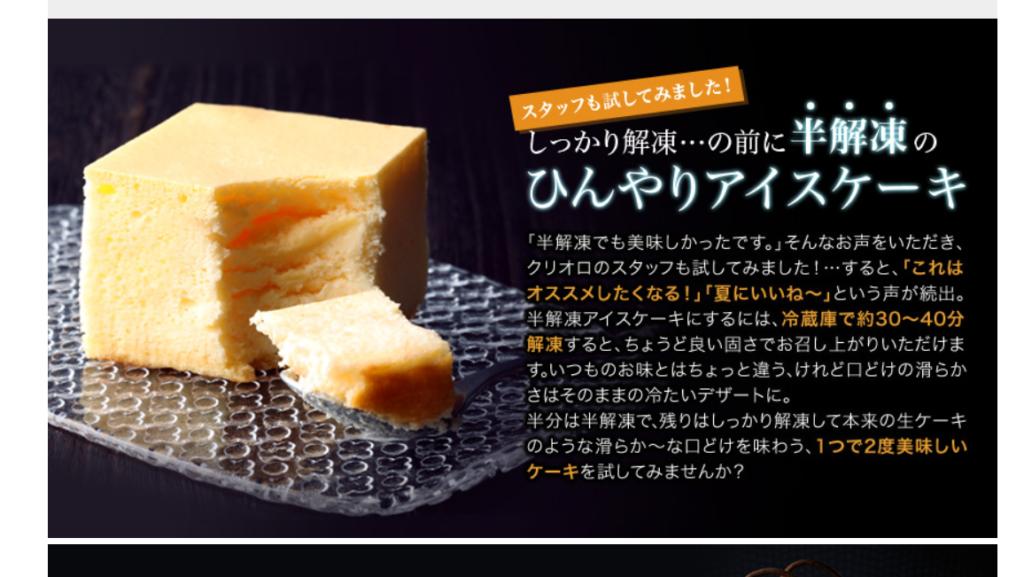 クリオロ 幻のチーズケーキ公式サイト