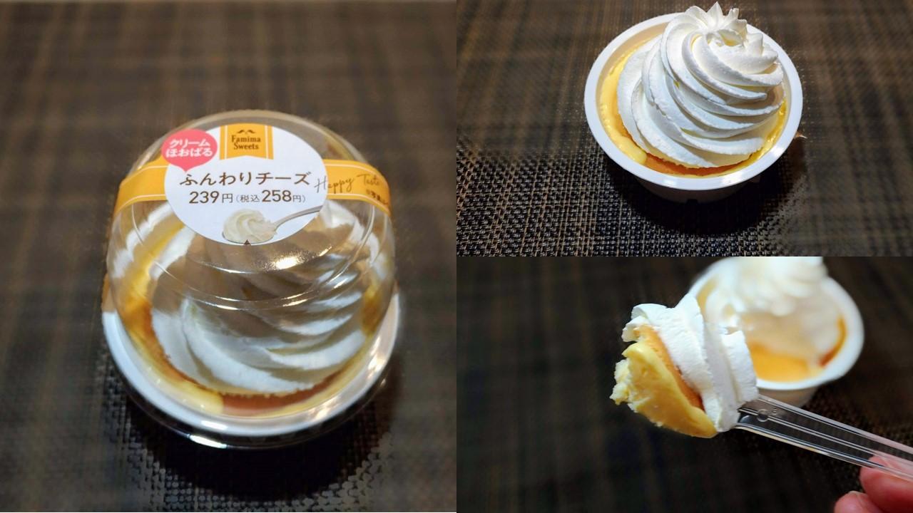 ファミリーマート ふんわりチーズ 239円税別 (5)