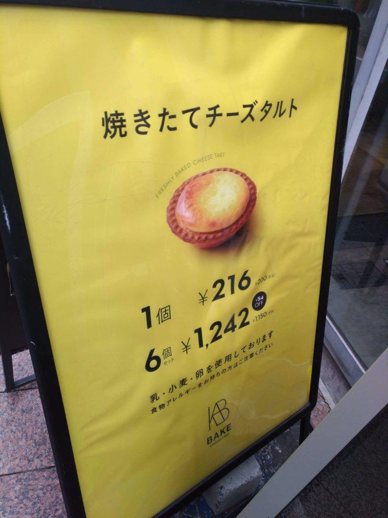 【ベイクチーズタルト(BAKE CHEESE TART)】 (11)