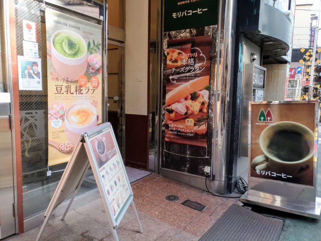 モリバコーヒー 店舗外観画像 (2)