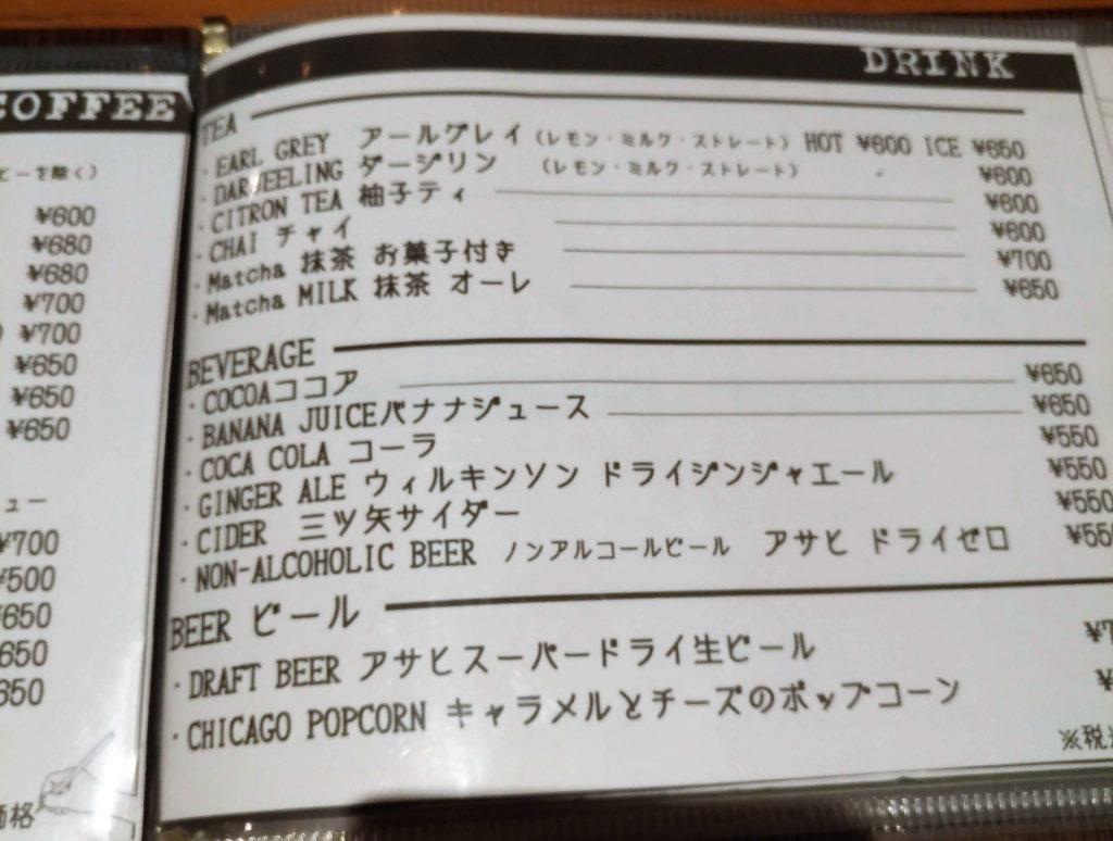 自由が丘【茶乃子】 メニュー