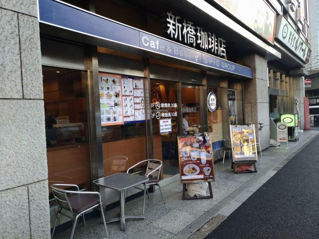 【新橋珈琲店】店舗外観画像