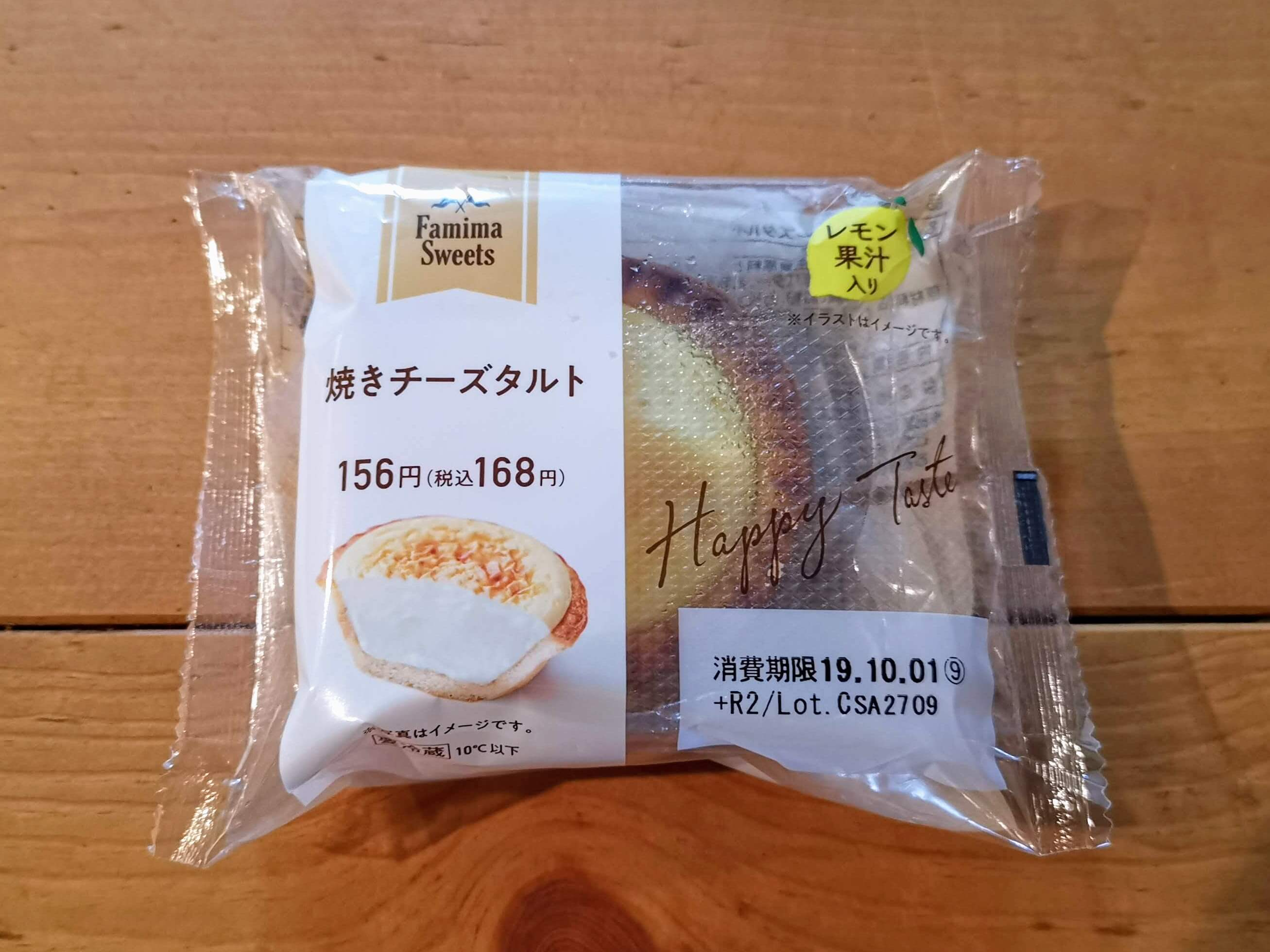 ロピア・ファミリーマート 焼きチーズタルト (4)