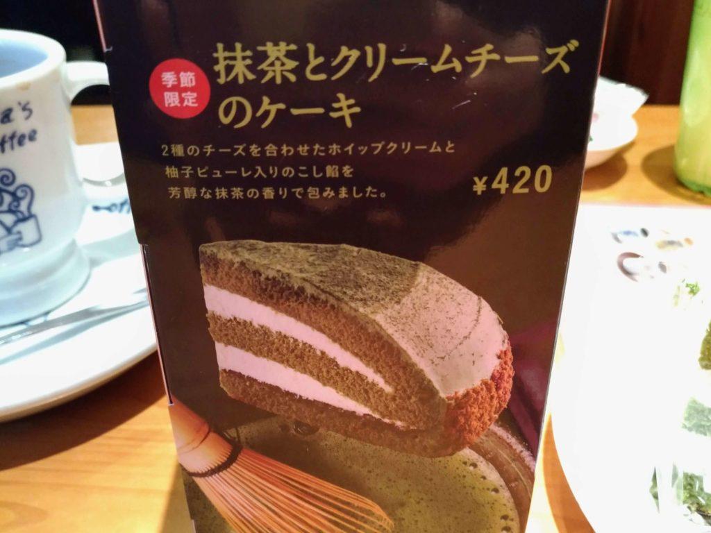 コメダ珈琲 抹茶とクリームチーズのケーキ (8)