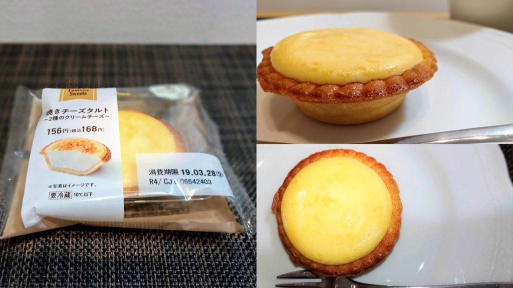 ファミマのチーズタルト