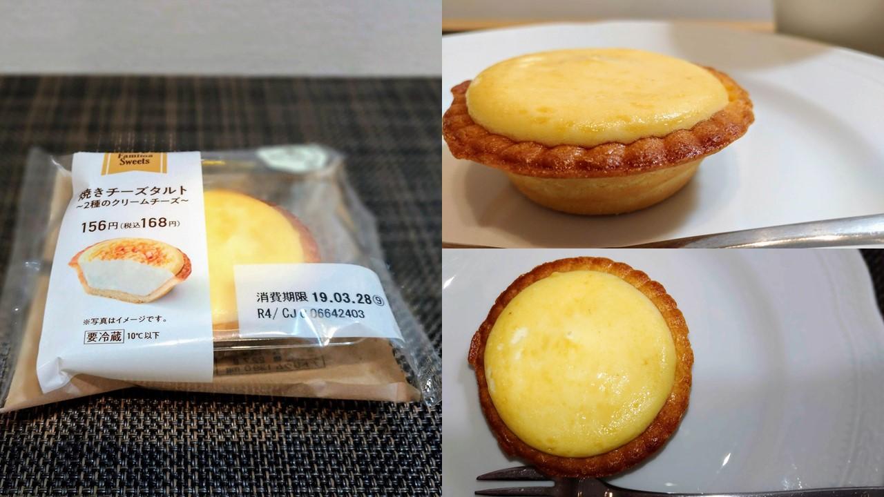 「ファミリーマート」焼きチーズタルト 2種のクリームチーズ (7)