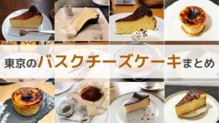 【全25店まとめ】東京でバスクチーズケーキが食べられる・購入できるお店を一覧で紹介