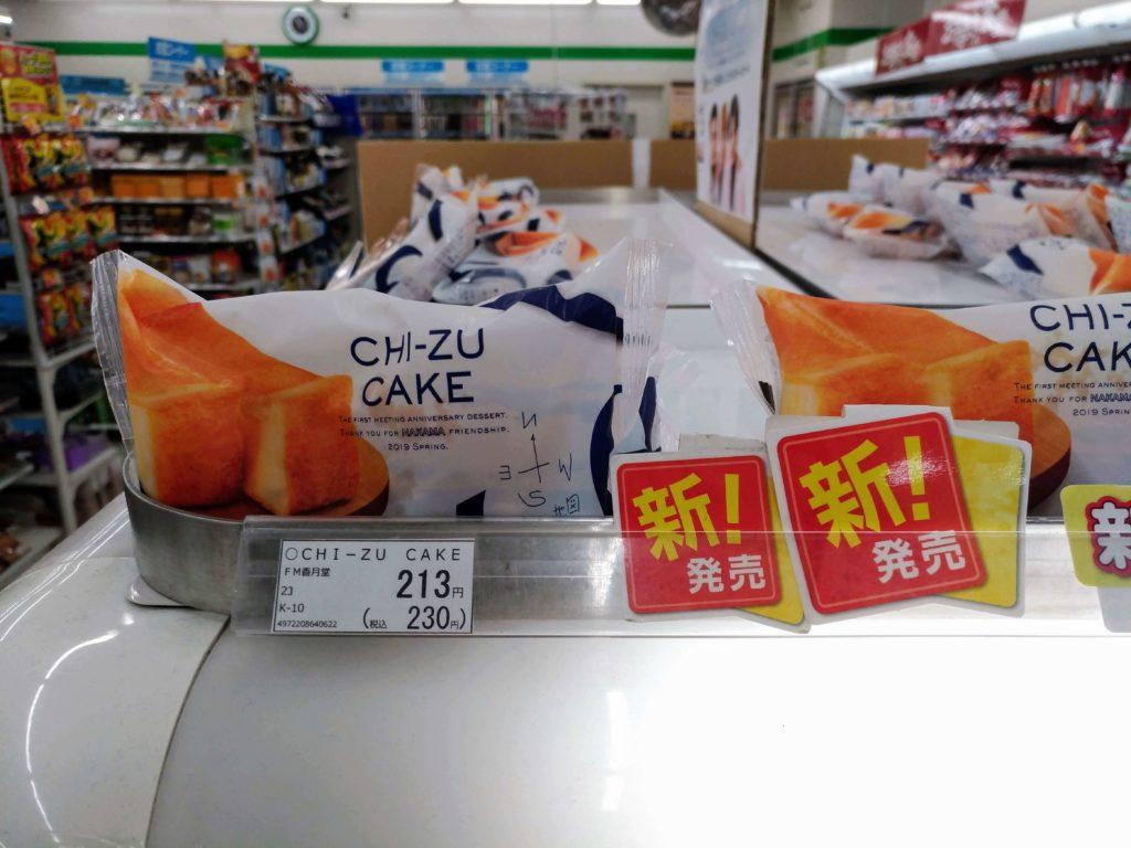 【ファミリーマート】CHI-ZU CAKE(チーズケーキ) 写真 (1)