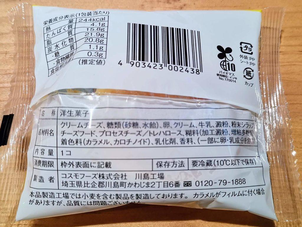 ローソン・コスモフーズ バスチー(BASUCHEE) (3)