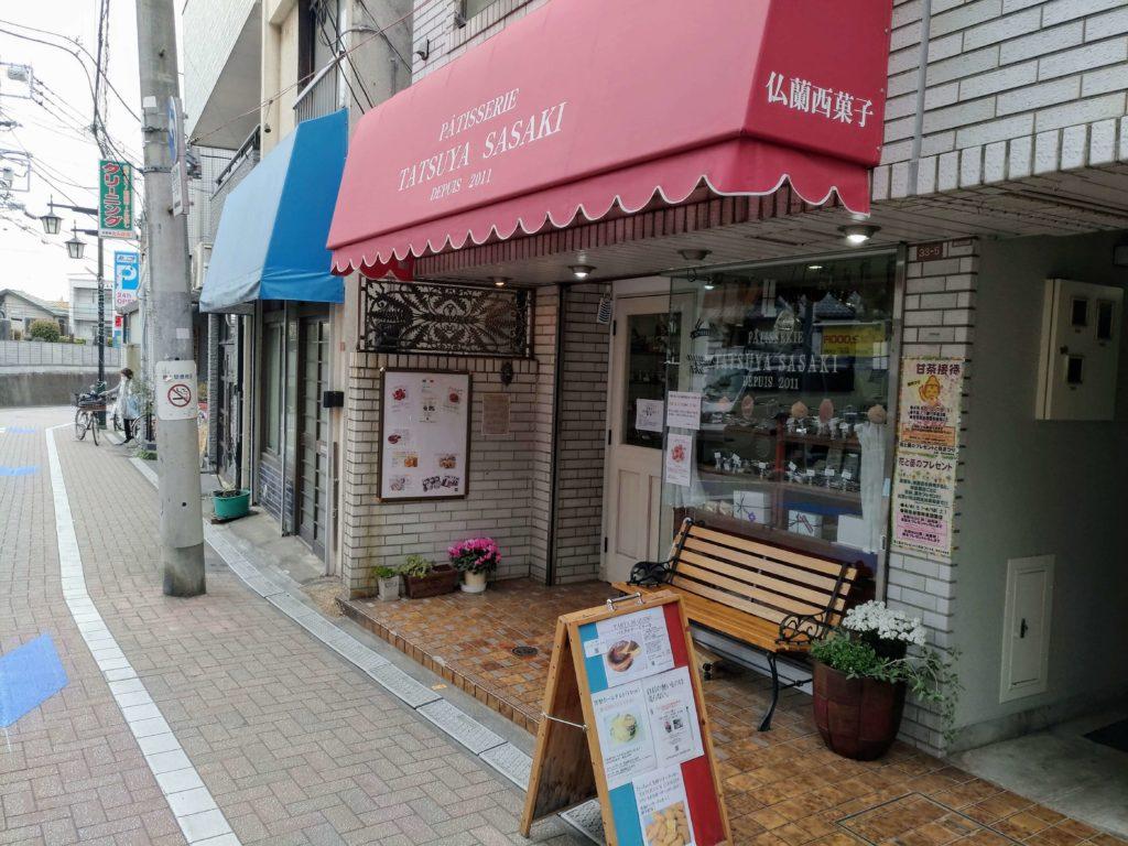 パティスリー タツヤササキ 阿佐ヶ谷店 店舗画像