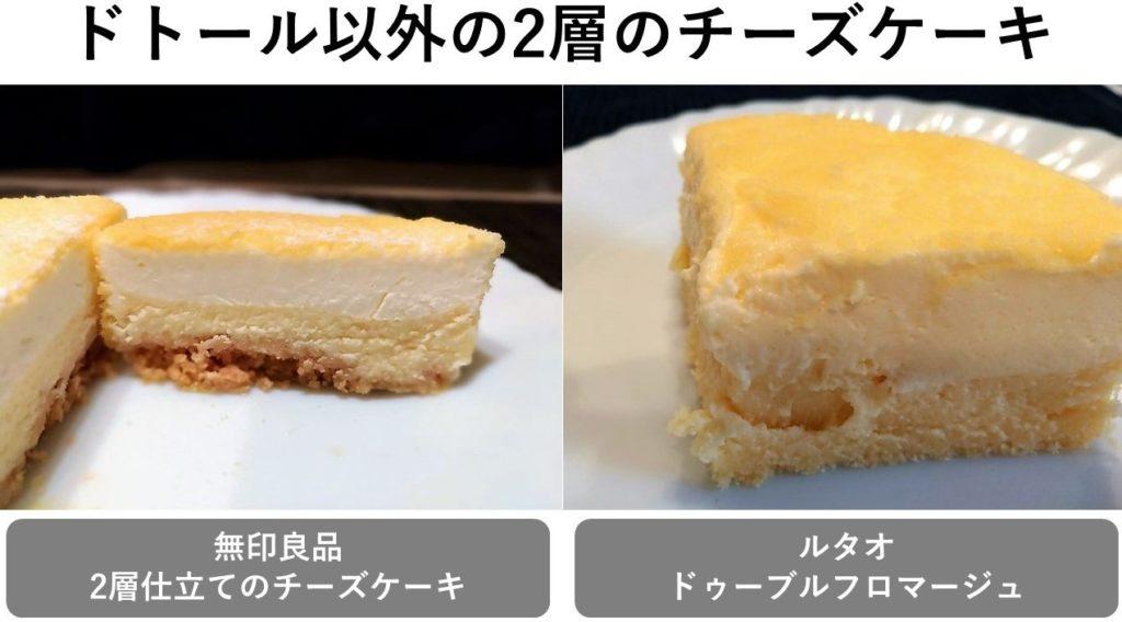 ドトール以外の2層のチーズケーキの画像