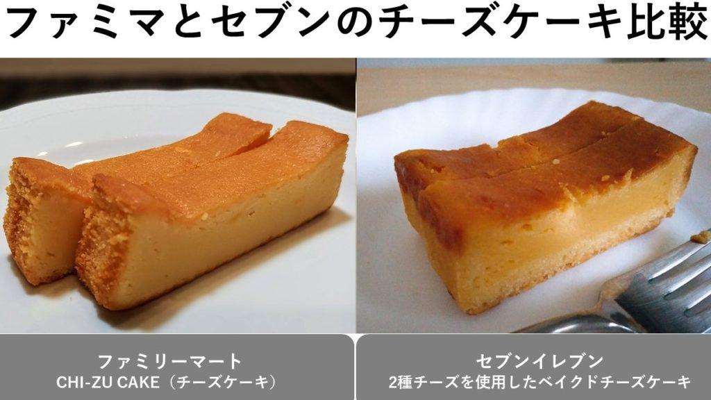 チーズケーキのビジュアル比較でつけるパワポ