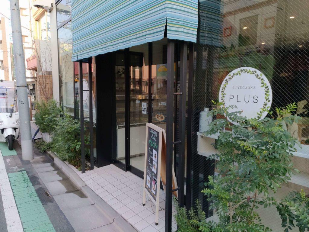 自由が丘プラス 店舗外観画像 (1)